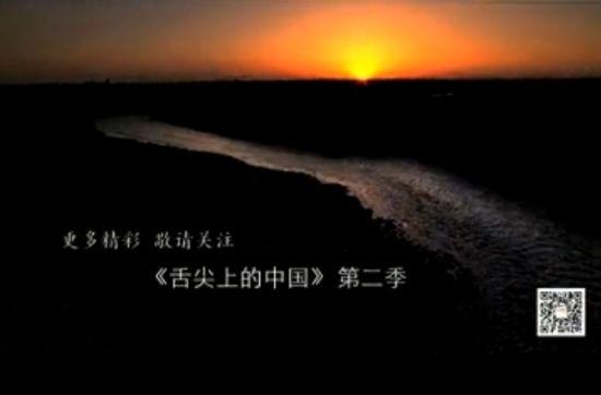 《舌尖上的中国》第二季官方片花
