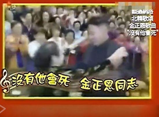 朝鲜神曲《没有他会死》赞颂金正恩