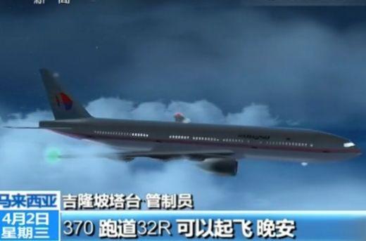 配音还原马航MH370与塔台完整通话过程