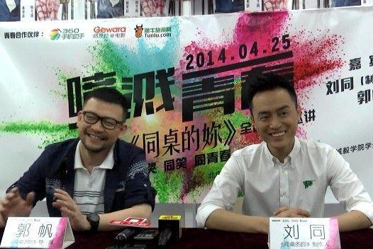 作家刘同携电影厦门巡讲 影片起源于厦大