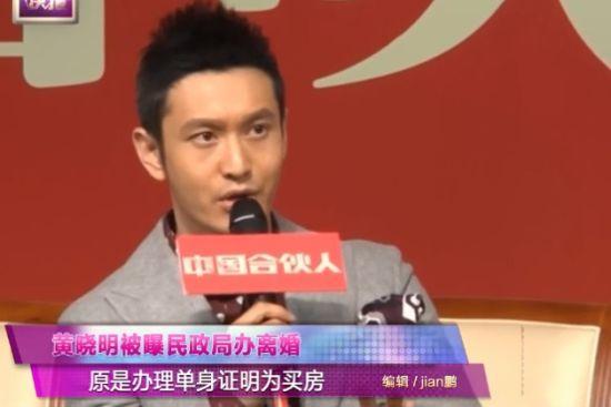 黄晓明被曝民政局办离婚 原来是办单身证明