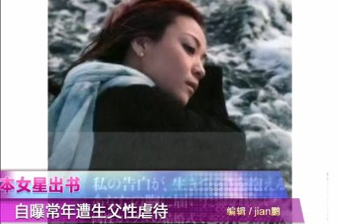 日本女星出书自曝常年遭生父性虐待