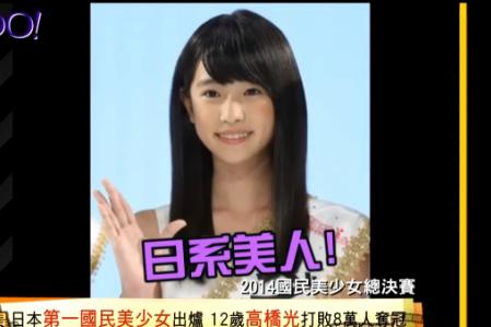日本第一国民美少女出炉 超萌旧照曝光