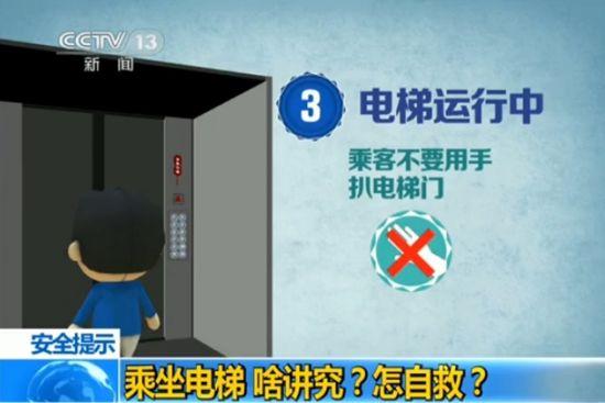 一分钟视频教你电梯故障时如何正确自救